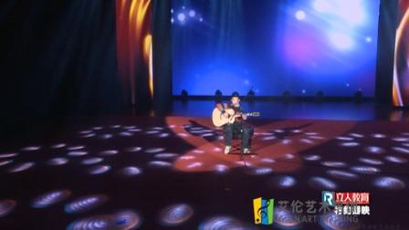 重庆艾伦艺术培训 学员参加重庆电视台《少儿春晚录制》 指弹吉他 岸部真明《Flower》