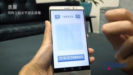 Qeexo奇手:FingerSense 华为指关节功能使用介绍(精简版)