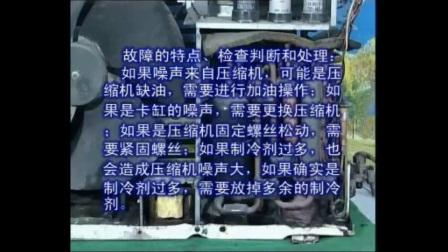 空调维修培训正版视频教程全集7-5噪声大