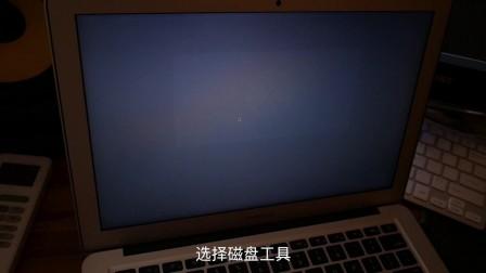 Mac系统u盘安装