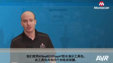 AVR® Insights — 第14集 — QTouch®防水演示
