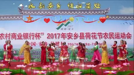 2017安乡县首届荷花节广场舞比赛一等奖《母亲是中华》