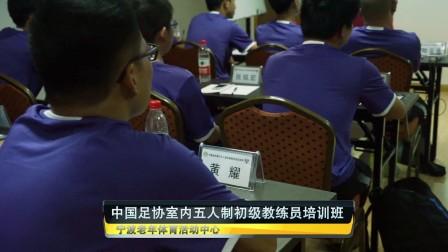 中国足协五人制初级教练员培训班视频及亚足联五人制L1教练员培训预告