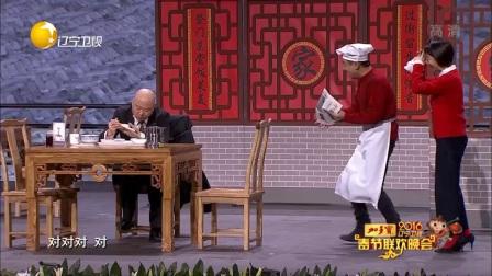16年辽宁卫视春晚相声小品合集(上)