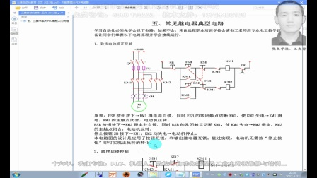 三菱5,继电器典型电路_plc编程入门基础视频  自动化编程培训  那里有培训plc编程学校