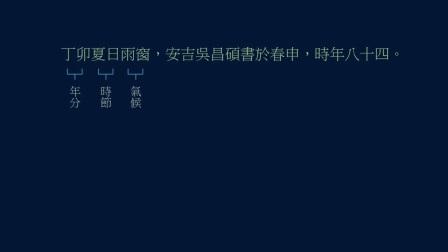 黄简讲书法:四级课程格式11 ─ 题款2