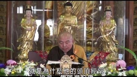 佛說觀無量壽佛經導讀 第13集 - 淨土教觀學苑 淨界法師