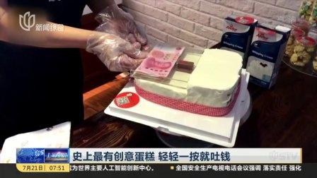 史上最有创意蛋糕  轻轻一按就吐钱 上海早晨