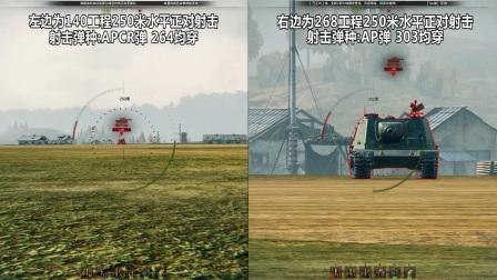 【坦克世界JZ猫】击穿实测 C系10级113G实战如何?