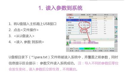 5.2 从U盘导入参数程序