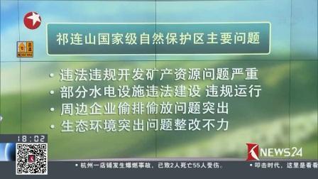 甘肃祁连山国家级自然保护区:生态环境破坏问题突出 东方新闻 20170721 高清版