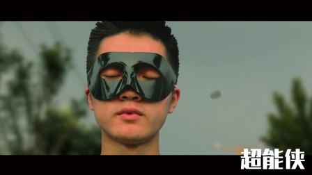 《超能侠》特效片段曝光第一集