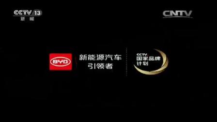 CCTV7结束曲