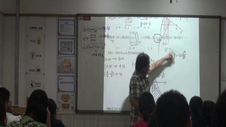 暑假一期詹昊凯老师高三数学第九讲 3