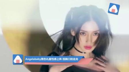 杨颖黑色礼服性感上阵 捂胸口防走光