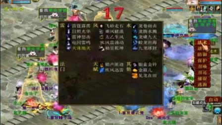 大话西游2:(无差别PK)上届冠军定输赢后嘲讽对手