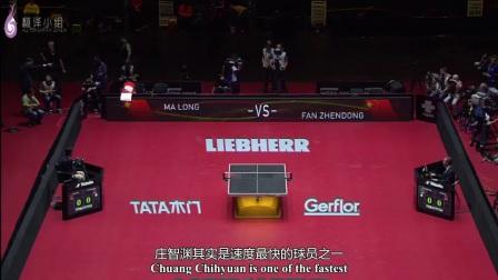 【中英双字 ITTF解说】 2017年德国杜塞尔多夫世乒赛男单决赛 马龙vs樊振东