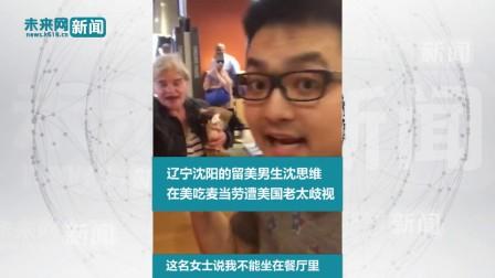 """愤怒! 中国小伙携女友吃麦当劳 遭美国老太骂""""外国狗"""""""