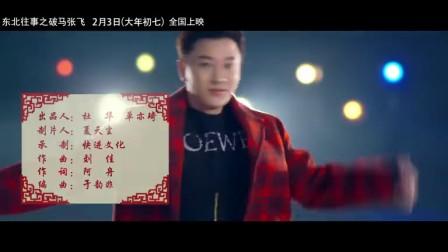 邓辉鹏上传东北味儿 电影《东北往事之破马张飞》合家欢版主题曲-李小璐-贾乃亮