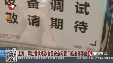 上海:网红餐饮店涉食品安全问题 门店全部停业 东方新闻 20170723 高清版