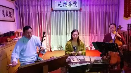 广东音乐《昭君怨》高胡周双喜,扬琴陈宝珍,大提琴孔祥正摄影英子