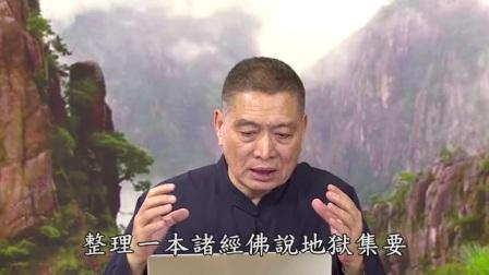 黄柏霖警官主讲:太上感应篇第236集