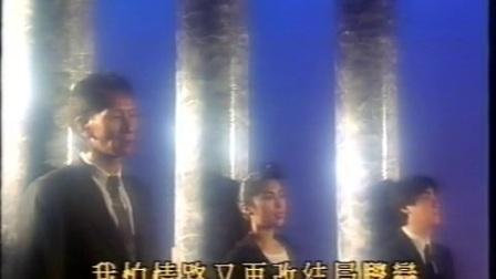 Between The Two - 麥潔文 + 齊成TSAISHING 1988