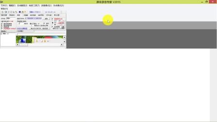 屏幕录像专家使用教程