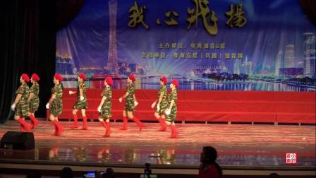 舞蹈《女兵走在大街上》粤海知青Q群演出队