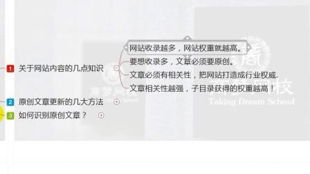 网络营销技巧培训营销教程 (5)