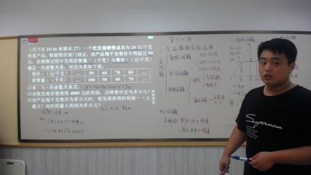学而思2017初三数学暑假班第十一讲复习视频