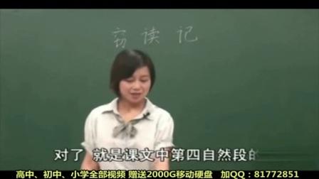 人教语文5上-窃读记 6411人教版五年级语文上册王琛名师课堂全24讲