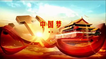 舞蹈: 中国梦.洪山区老干部艺术团。