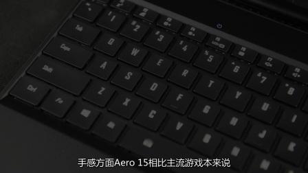 【笔吧评测室】目前最风骚的游戏本,技嘉Aero15评测