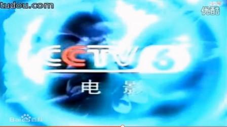 CCTV6[2001 2017年]