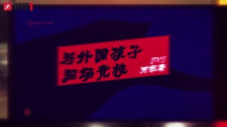 中国少年闪耀YUBAC基地!!