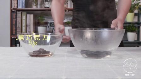 炎炎夏日,你需要一块巧克力酸奶慕斯蛋糕解解暑