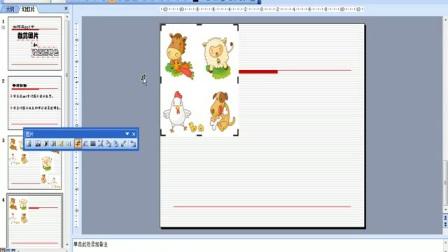 如何在ppt中裁剪图片和设置透明色