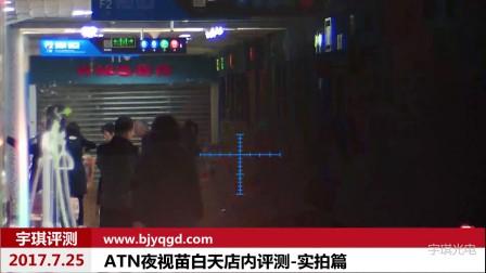 宇琪评测-ATN5-20全天候夜视瞄准镜白天彩色效果