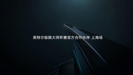 IEM_Brand video_CN