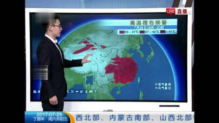 中央气象台19: 30天气预报: 未来3天, 南方高温持续, 榆林大暴雨, 北京天气凉爽