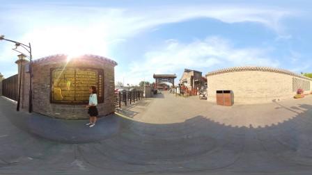 我赢职场VR旅游项目——南锣鼓巷(旅游院校教学课件)