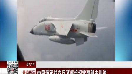 中国海军航空兵某部组织实弹射击训练 您早 170726
