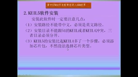 5. KEIL5软件安装