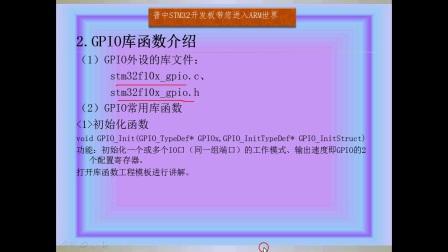13.1 使用库函数点亮一个LED--GPIO库函数介绍
