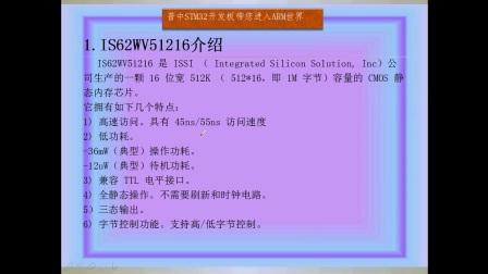 46.1 FSMC-外扩SRAM实验--原理