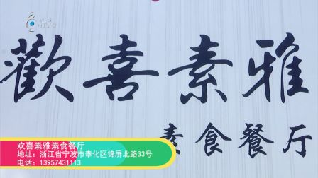 舌尖上的杭州之欢喜素雅素食餐厅