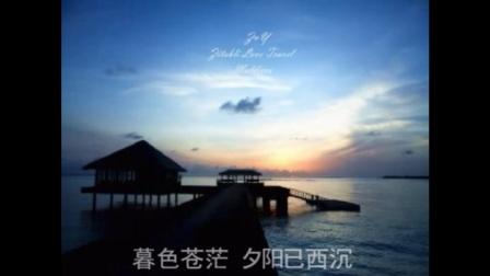 六弦琴韵曼妙舒音--吉他弹唱《夕阳西沉》