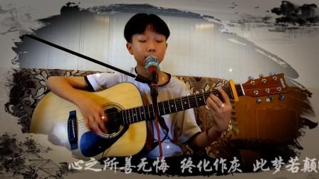《离骚》吉他弹唱