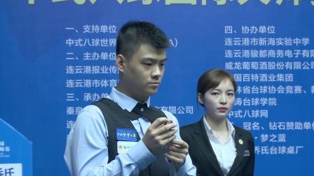 [乔氏台球]王云VS郑宇伯2017中式八球国际大师赛(连云港站)